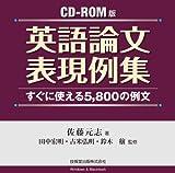 CD-ROM版 英語論文表現例集