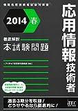 2014春 徹底解説応用情報技術者本試験問題 (本試験問題シリーズ)