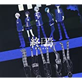 終焉-Re:act- (初回限定盤B)