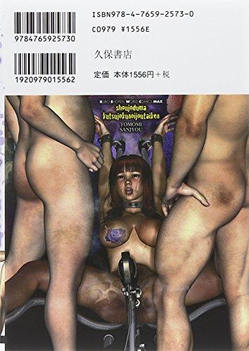 [三条友美] 少女妻・屈辱の異常体験