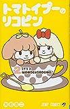 トマトイプーのリコピン 2 (ジャンプコミックス)