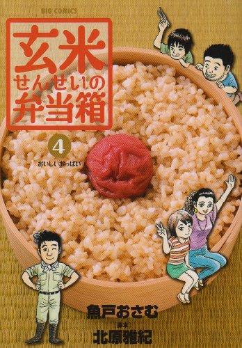 玄米せんせいの弁当箱 4 (ビッグコミックス)の詳細を見る