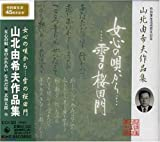 山北由希夫作詩家生活45周年記念