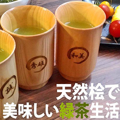 敬老の日 ギフト 名入れ 湯呑みカップ【ふで印】 木製 ひのき...