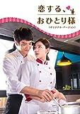 恋する、おひとり様〈オリジナル・バージョン〉DVD-SET1[DVD]