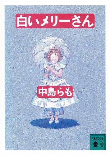 白いメリーさん (講談社文庫)