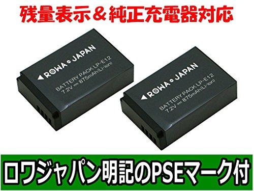 【日本規制検査済み】【輸入元ロワジャパンPSEマーク付】CANON キヤノン EOS Kiss X7 M M2 M10 の LP-E12 互換 バッテリー【実容量高】【2個セット】【残量表示&純正充電器対応】