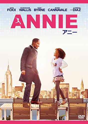 ANNIE/アニー [DVD]の詳細を見る