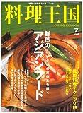 料理王国 2008年 07月号 [雑誌] 画像