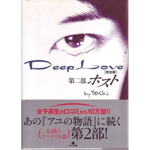 Deep Love 完全版〈第2部〉ホストの詳細を見る