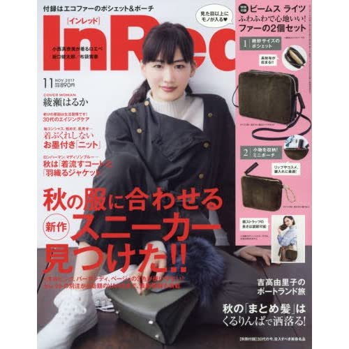 In Red(インレッド) 2017年 11 月号