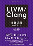 LLVM/Clang実践活用ハンドブック