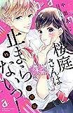 桜庭さんは止まらないっ! 分冊版(15) (別冊フレンドコミックス)