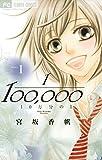10万分の1(1) (フラワーコミックス)