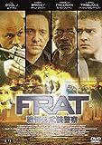F.R.A.T./戦慄の武装警察 DTSエディション[DVD]