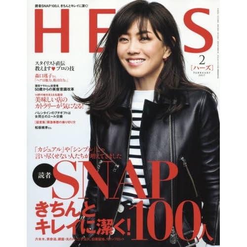 HERS(ハーズ) 2017年 02 月号 [雑誌]