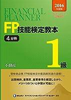 2016年度版 FP技能検定教本1級4分冊不動産