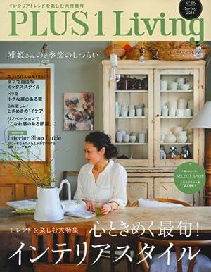 PLUS1 Living No.86―心ときめく最旬! インテリアスタイル (別冊PLUS1 LIVING)