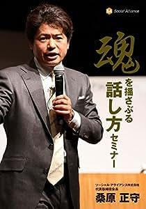 魂を揺さぶる話し方セミナー [DVD]