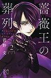 薔薇王の葬列(2) (プリンセス・コミックス)