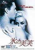 氷の美笑 [DVD]