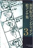 新世紀エヴァンゲリオン絵コンテ集〈3〉