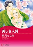 美しき人質 (ハーレクインコミックス)