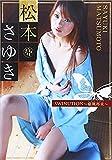 松本さゆき SWINUTION~癒風再来~ [DVD]