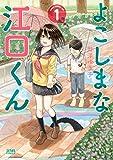 よこしまな江口くん / 野澤ゆき子 のシリーズ情報を見る