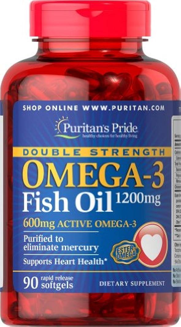 バレーボール誓約道ダブルストレングス?オメガ3 フィッシュオイル 1200 mg. PURITAN'S PRIDE社製 海外直送品 並行輸入
