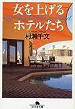 女を上げるホテルたち (幻冬舎文庫)