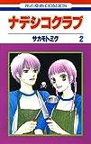 ナデシコクラブ 2 (花とゆめコミックス)