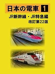 日本の電車1 JR新幹線・JR特急編