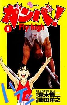 [菊田洋之, 森末慎二]のガンバ! Fly high(1) ガンバ! Fly high (少年サンデーコミックス)