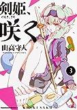 剣姫、咲く (3) (角川コミックス・エース)