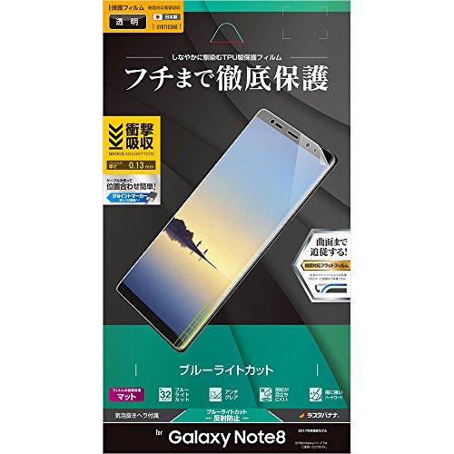 ラスタバナナ Galaxy Note8(SC-01K/SCV37) フィルム 薄型TPU ブルーライトカット 反射防止 UY871GSN8