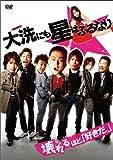 大洗にも星はふるなり スペシャル・プライス[DVD]