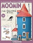 ムーミンハウスをつくる 24号 [分冊百科](パーツ・フィギュア付)