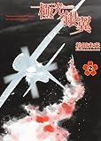 極光ノ銀翼 2 (画楽コミックス愛蔵版コミックス)