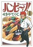 バンビ~ノ!(1) (ビッグコミックス)