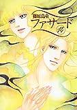 ファサード(14) (ウィングス・コミックス)
