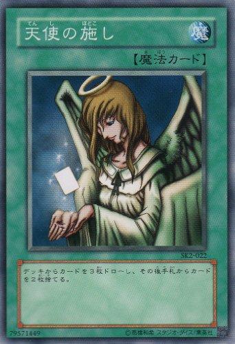 【シングルカード】 天使の施し SK2-022(遊戯王OCG...