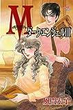 M 5―ダーク・エンジェル3 (秋田コミックスエレガンス)