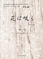 VS46 バイオリンセレクトライブラリー 花は咲く/菅野よう子 作曲 ピアノ伴奏・バイオリンパート譜付き (バイオリンセレクトライブラリー VS. 46)
