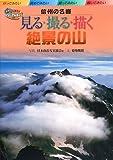 見る撮る描く絶景の山 信州の名峰 (ビジュアルガイド)