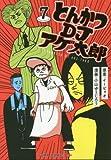 とんかつDJアゲ太郎 7 (ジャンプコミックス)