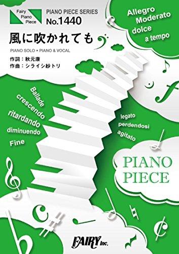 ピアノピースPP1440 風に吹かれても / 欅坂46 (ピアノソロ・ピアノ&ヴォーカル)