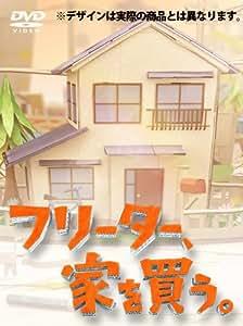 フリーター、家を買う。DVD-BOX 【予約特典クリアファイル+初回生産特典ドラマオリジナルグッズ付】