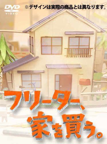 フリーター、家を買う。DVD-BOX (予約特典ミニクリアファイル無し)