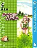 ライジング インパクト 6 (ジャンプコミックスDIGITAL)
